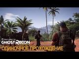 Tom Clancy's Ghost Recon Wildlands: Геймплей одиночного прохождения миссии