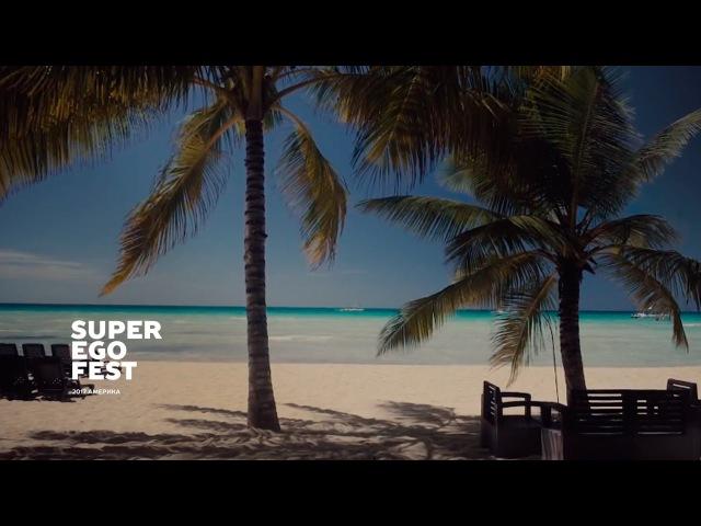 Super Ego Fest. Америка 2017