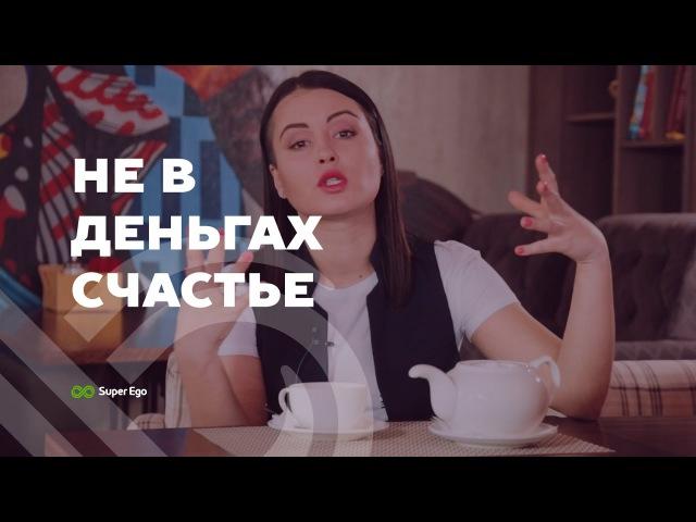 Не в деньгах счастье? Счастье или Деньги ✦ Дарья Трутнева ✦ как иметь деньги и с ...