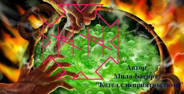 Став Котел с неприятностями. Автор Мила-Багира QNT9dh_yGFM