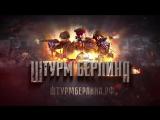 23 апреля | Штурм Берлина | Военно-историческое шоу