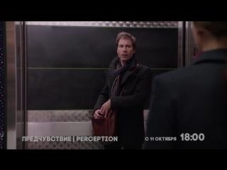 Восприятие (Perception) Трейлер | NewSeasonOnline.ru