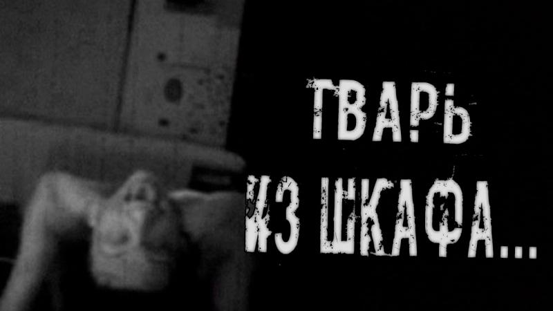 Страшные истории на ночь - Тварь из шкафа...