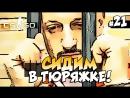 CS GO - Сидим в Тюряжке! 21