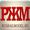 Модели железных дорог , ходовые части моделей