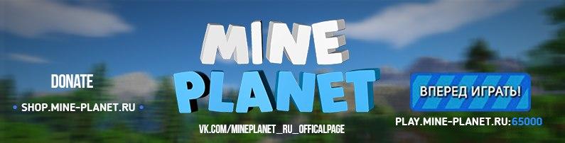 Mine-Planet.ru - лучший сервер по Minecraft PE.