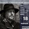 18 февраля. Михаил Башаков, СПб