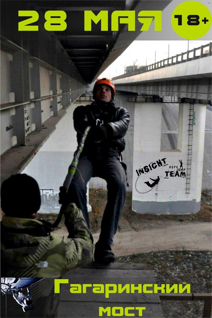 Афиша Калуга INSIGHT ropejump TEAM. Ясная погода
