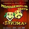 Molodyozhny-Teatr Prizma