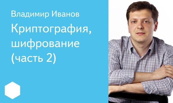 Лекция в «Яндексе».  Введение в криптографию и шифрование от...