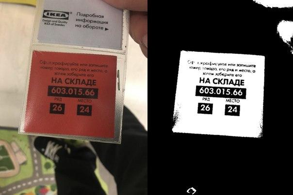 Компьютерное зрение на примере приложения для IKEA.  Работать с...