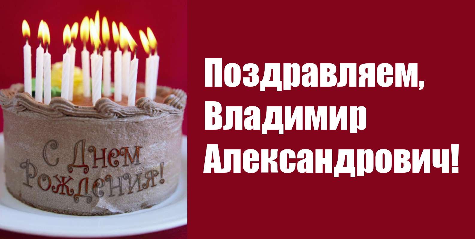 Поздравления с днем рождения Владимиру 36