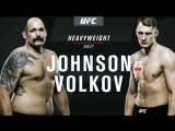 UFC Fight Night 99: Тимоти Джонсон - Александр Волков. Взвешивание