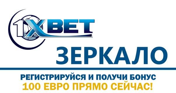 1 xbet букмекерская контора ставки на спорт