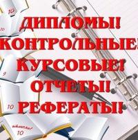 Курсовые дипломы в Уфе АНТИПЛАГИАТ ВКонтакте Курсовые дипломы в Уфе АНТИПЛАГИАТ