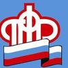 Отделение ПФР по Тюменской области