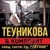 2.04 / Теуникова & КоМПОзит(Мск) в  Слоне