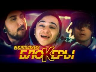 Джарахов - БЛОКЕРЫ / БЛОГЕРЫ (Премьера клипа HD)