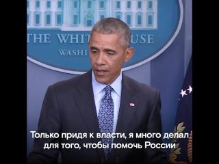 Барак Обама о талантах русского народа и антиамериканской риторике Путина