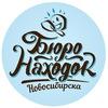 Бюро Находок Новосибирска