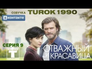 Отважный и красавица 9 серия_turok1990