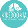 KidsBookia |  Что читать детям?