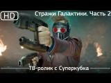 Стражи Галактики 2 (Guardians of the Galaxy Vol. 2) 2017. ТВ-ролик с Суперкубка[1080p]