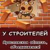 Подслушано у строителей.  Ярославская область.