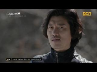 Спецотдел М .серия 3 из 10 Южная Корея