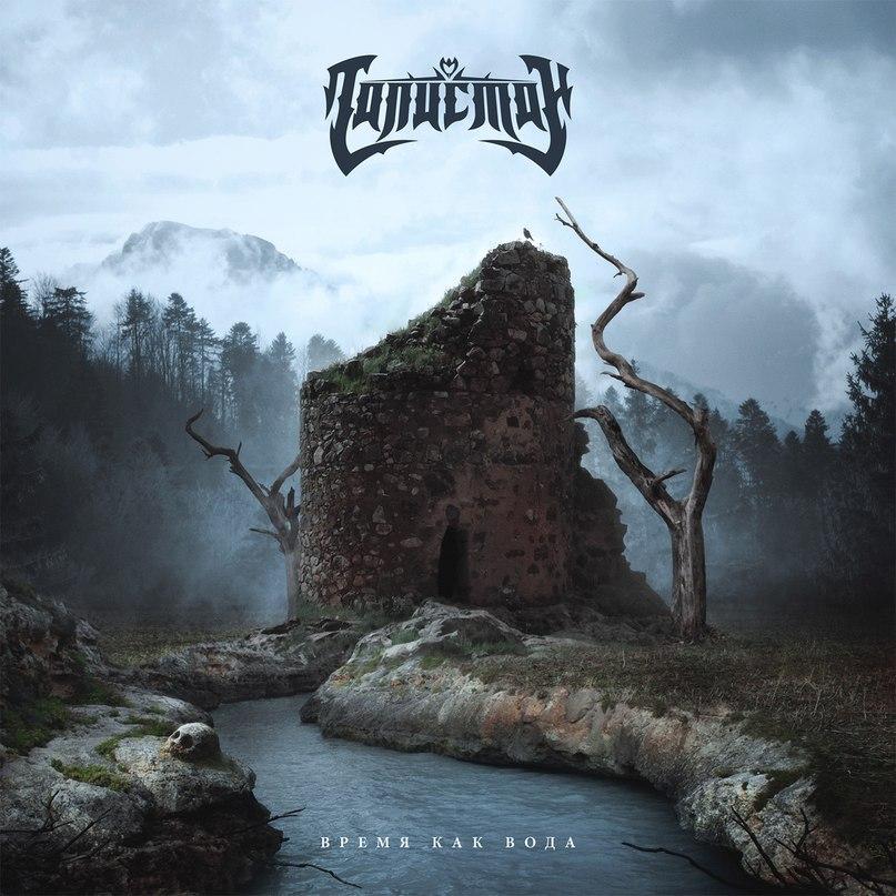 Новый EP группы ТАЛИСМАН - Время как вода (2017)