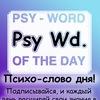 Psy_Wd.