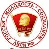 Ленинский Комсомол (ЛКСМ РФ) Удмуртия