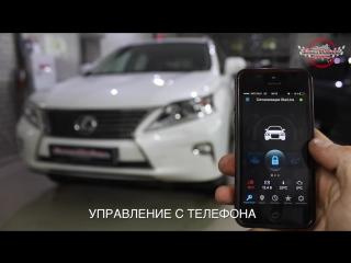 Lexus RX 270 установка сигнализации StarLine m96