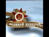 Открытие мемориального стенда «Бессмертный полк».