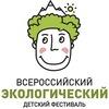 Всероссийский экологический детский фестиваль