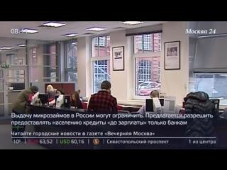 Госдума рассмотрит законопроект о запрете деятельности МФО