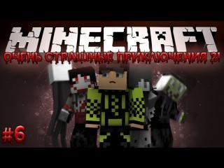 Minecraft Очень Страшные Приключения 2! #6 - ШАХТЁРСКИЕ БУДНИ!