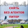 СДАМ / СНИМУ квартиру, комнату в Санкт-Петербург