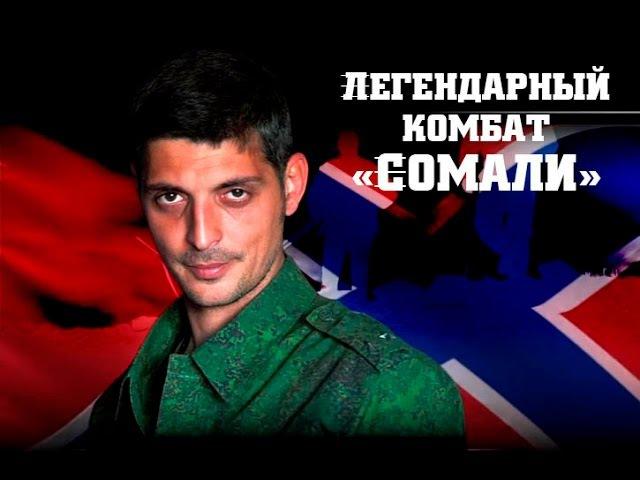 Легендарный комбат СОМАЛИ Роман Разум Ансамбль Новороссия
