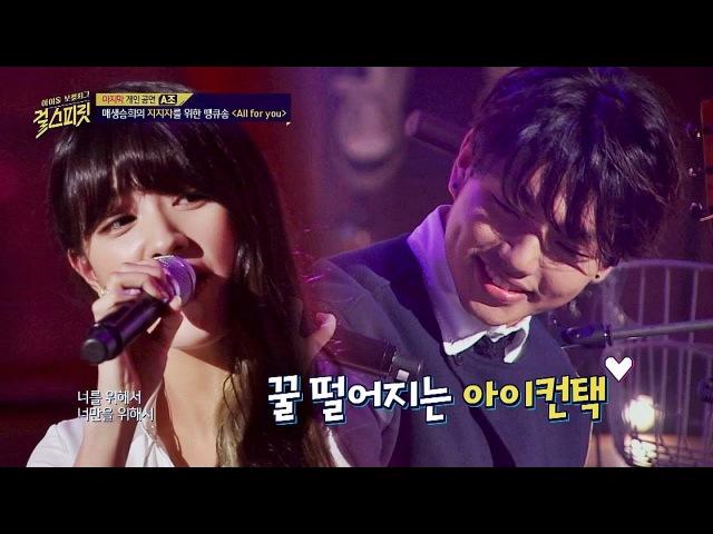 Seunghee CLC All for you