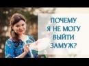 Почему я не могу выйти замуж Светлана Нагородная