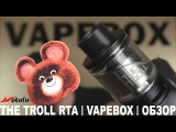 THE TROLL RTA  VAPEBOX  ОБЗОР