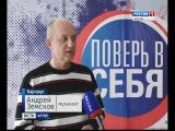 Вести Алтай До старта проекта Поверь в себя осталась неделя.