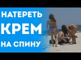 Розыгрыш Над Девушками - Натереть Крем От Загара (Пранки И Приколы На Русском 2016)