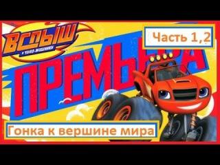 ВСПЫШ И ЧУДО МАШИНКИ Гонка к вершине мира Все серии подряд на русском