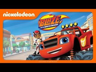 Blaze and the Monster Truck / Игра Вспыш и чудо машинки / Игры как мультики / ( Kids Games )