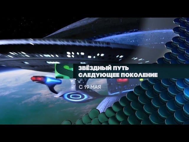 «Звёздный путь: Следующее поколение» с 19 мая на Sony Sci-Fi (Star Trek: The Next Generation)