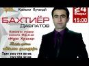 Bakhtiyor Davlatov Concert Sham'i Dilafruz Full Version