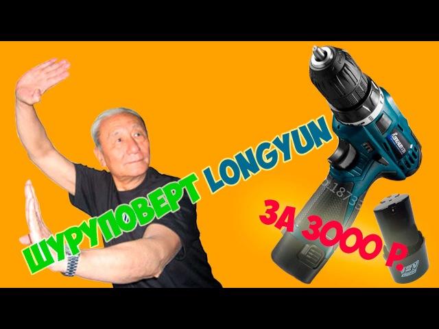 Шуруповерт LongYun 12 вольт