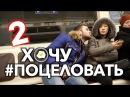 ПРАНК ПОЦЕЛУЙ ПИКАП ГОЛОВОКРУЖИТЕЛЬНЫЙ ХОЧУ ПОЦЕЛОВАТЬ 2 kissing prank 31